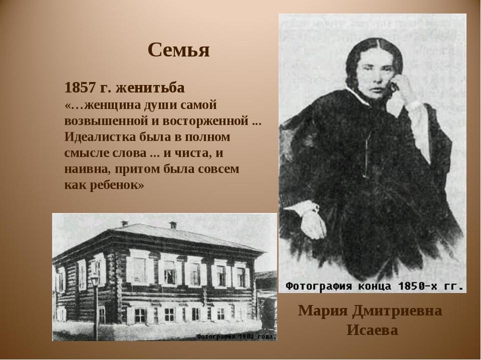 Семья Мария Дмитриевна Исаева 1857 г. женитьба «…женщина души самой возвышенн...