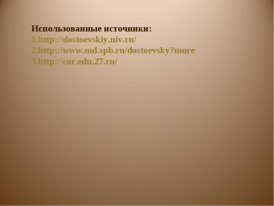Использованные источники: http://dostoevskiy.niv.ru/ http://www.md.spb.ru/dos...
