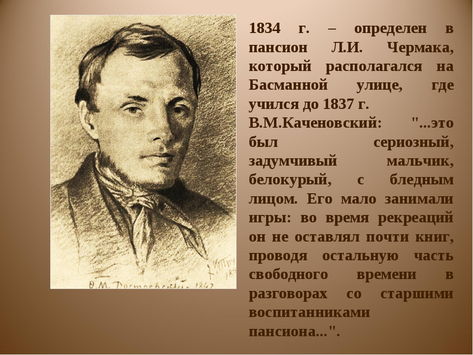 1834 г. – определен в пансион Л.И. Чермака, который располагался на Басманной...