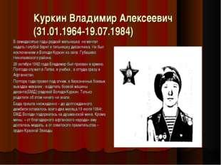 Куркин Владимир Алексеевич (31.01.1964-19.07.1984) В семидесятые годы редкий