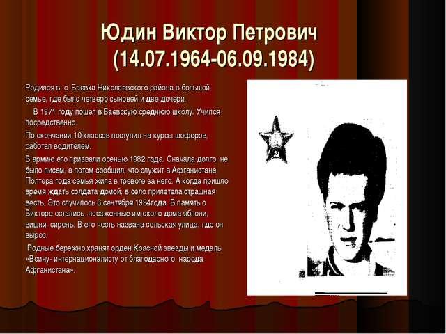 Юдин Виктор Петрович (14.07.1964-06.09.1984) Родился в с. Баевка Николаевског...