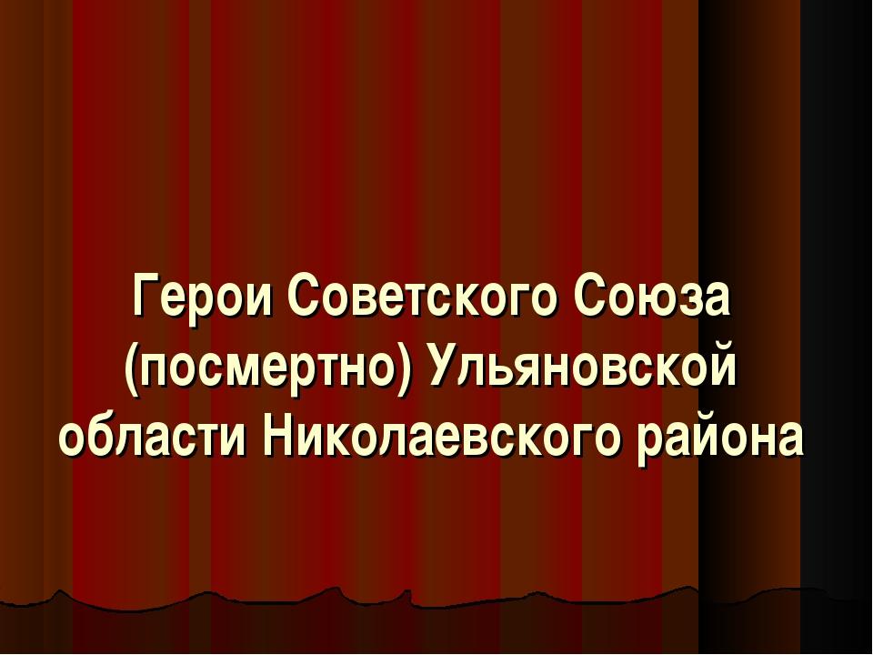 Герои Советского Союза (посмертно) Ульяновской области Николаевского района