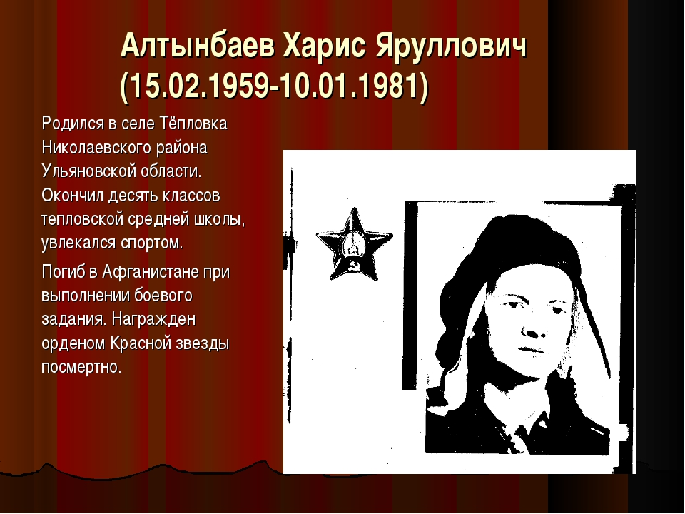 Алтынбаев Харис Яруллович (15.02.1959-10.01.1981) Родился в селе Тёпловка Ник...