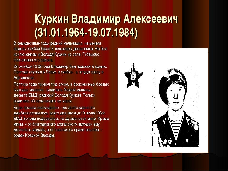 Куркин Владимир Алексеевич (31.01.1964-19.07.1984) В семидесятые годы редкий...