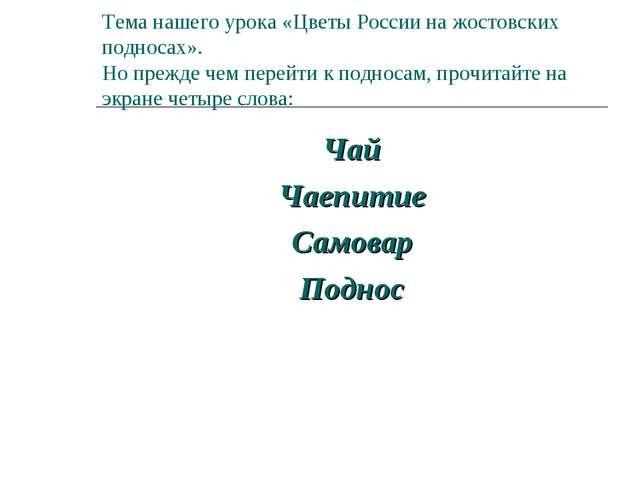 Тема нашего урока «Цветы России на жостовских подносах». Но прежде чем перейт...