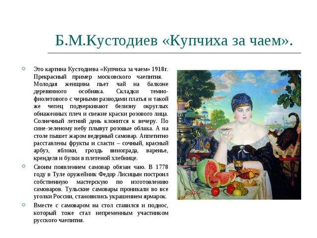 Б.М.Кустодиев «Купчиха за чаем». Это картина Кустодиева «Купчиха за чаем» 191...
