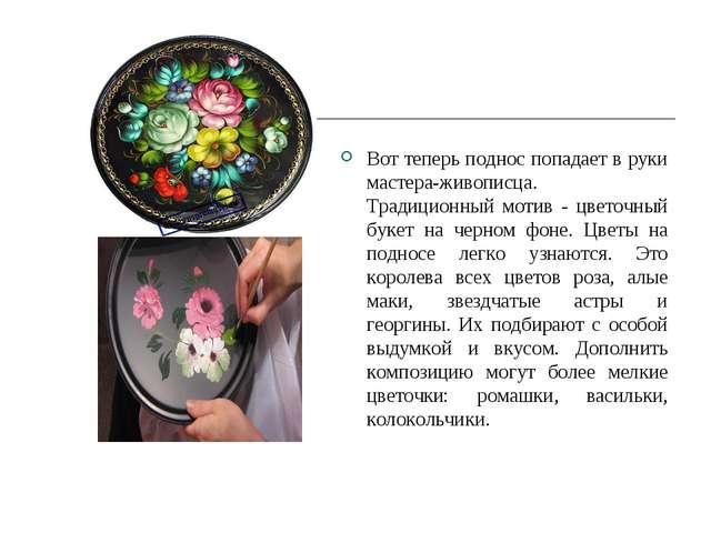 Вот теперь поднос попадает в руки мастера-живописца. Традиционный мотив - цве...