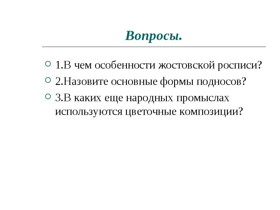 Вопросы. 1.В чем особенности жостовской росписи? 2.Назовите основные формы по...