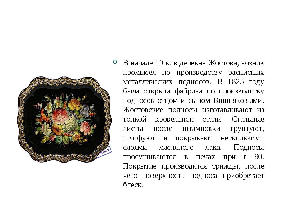 В начале 19 в. в деревне Жостова, возник промысел по производству расписных м...