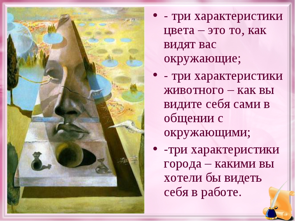 - три характеристики цвета – это то, как видят вас окружающие; - три характер...