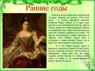 Ранние годы Родилась она на территории современной Эстонии, бывшей на рубеже