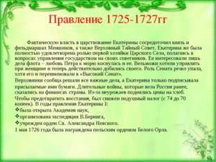 Правление 1725-1727гг Фактическую власть в царствование Екатерины сосредоточи