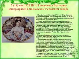 7 (18) мая 1724 Пётр I короновал Екатерину императрицей в московском Успенск