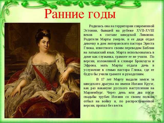 Ранние годы Родилась она на территории современной Эстонии, бывшей на рубеже...