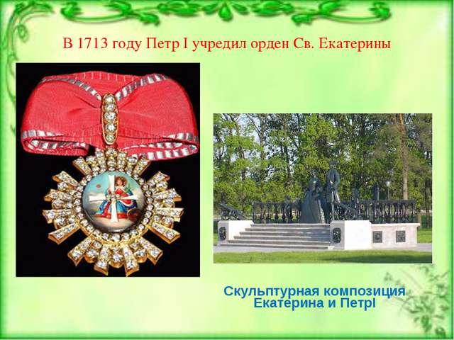 В 1713 году Петр I учредил орден Св. Екатерины Скульптурная композиция Екатер...