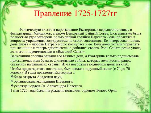 Правление 1725-1727гг Фактическую власть в царствование Екатерины сосредоточи...