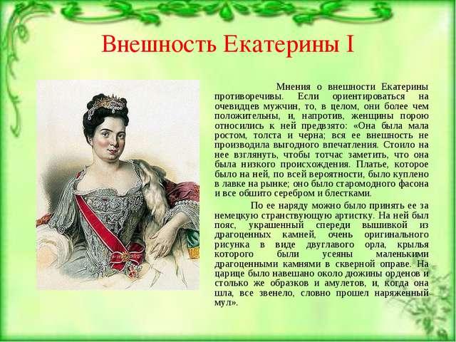 Внешность Екатерины I Мнения о внешности Екатерины противоречивы. Если ориент...