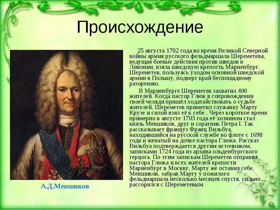 Происхождение А.Д.Меншиков 25 августа 1702года во время Великой Северной вой...