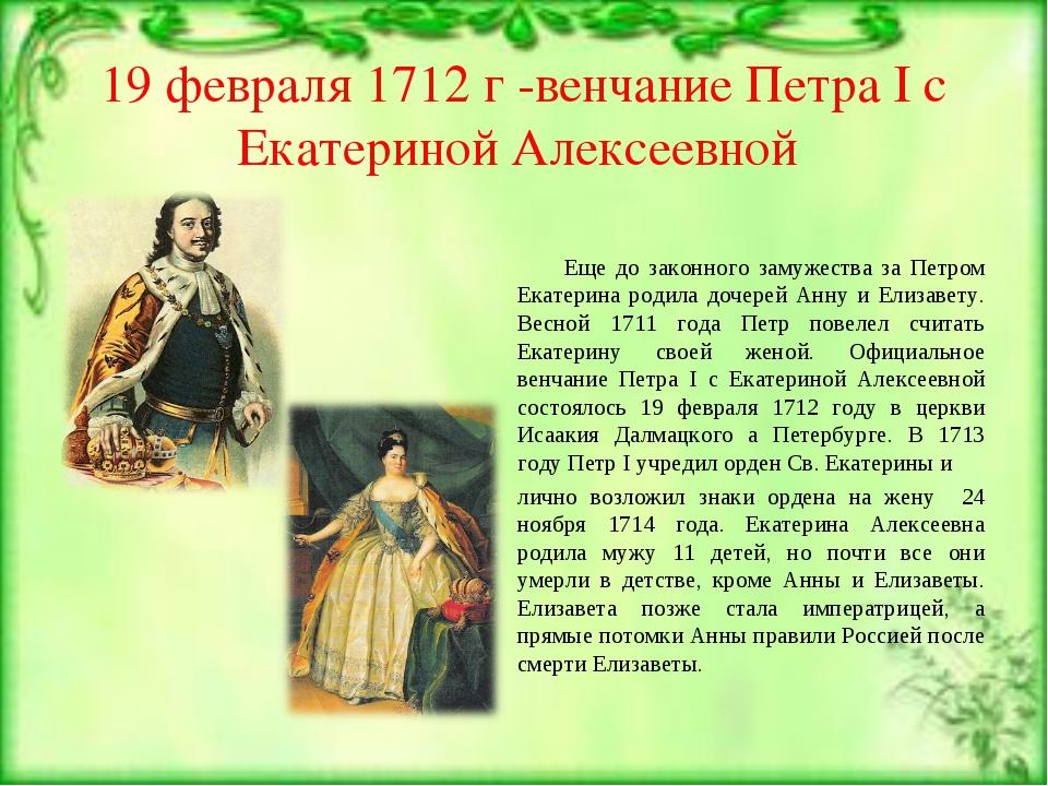 19 февраля 1712 г -венчание Петра I с Екатериной Алексеевной Еще до законного...