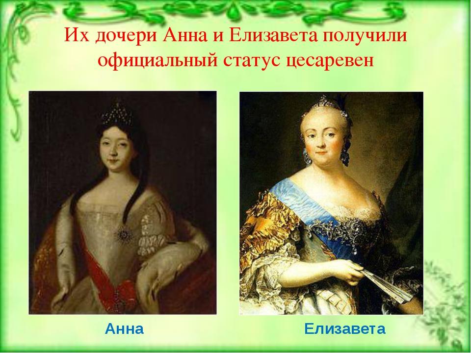 Их дочери Анна и Елизавета получили официальный статус цесаревен Анна Елизав...