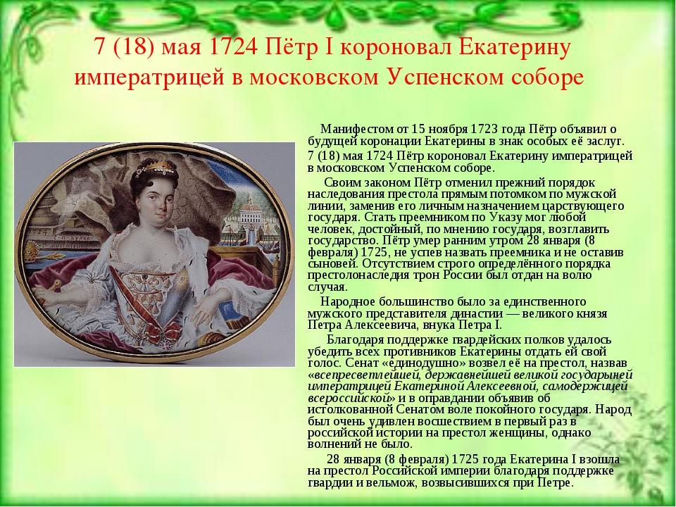 7 (18) мая 1724 Пётр I короновал Екатерину императрицей в московском Успенск...