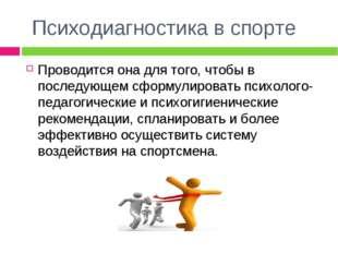 Психодиагностика в спорте Проводится она для того, чтобы в последующем сформ