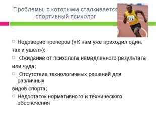 Проблемы, с которыми сталкивается спортивный психолог Недоверие тренеров («К