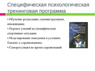 Специфическая психологическая тренинговая программа • Обучение релаксации, са