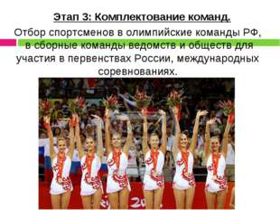 Этап 3: Комплектование команд. Отбор спортсменов в олимпийские команды РФ, в