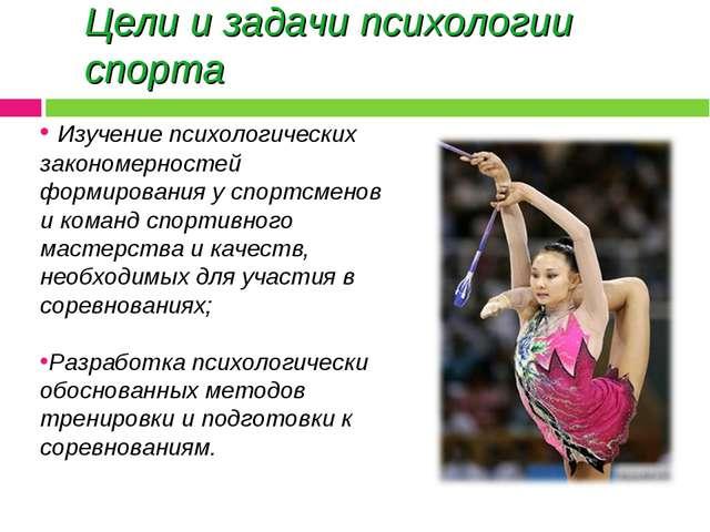 Цели и задачи психологии спорта Изучение психологических закономерностей форм...