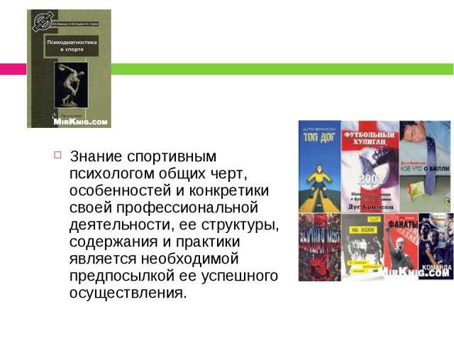 Знание спортивным психологом общих черт, особенностей и конкретики своей проф...