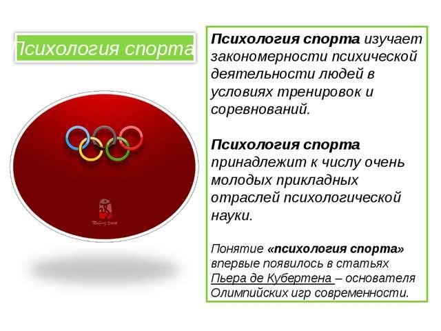 Психология спорта изучает закономерности психической деятельности людей в усл...
