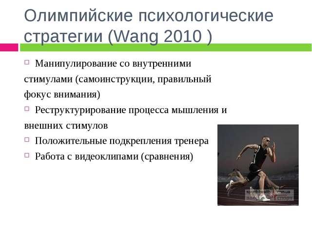 Олимпийские психологические стратегии (Wang 2010 ) Манипулирование со внутрен...