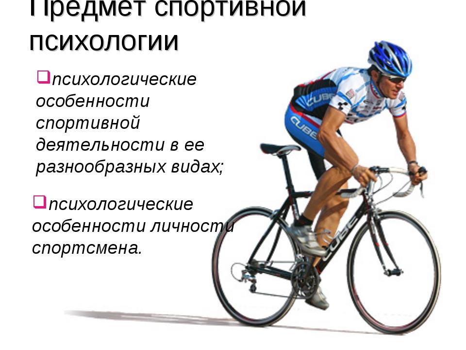 Предмет спортивной психологии психологические особенности спортивной деятельн...