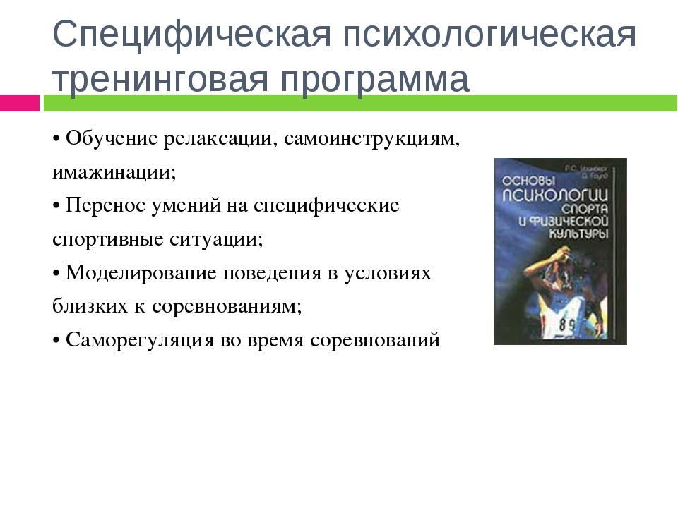 Специфическая психологическая тренинговая программа • Обучение релаксации, са...