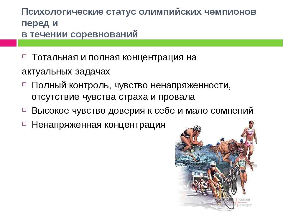 Психологические статус олимпийских чемпионов перед и в течении соревнований Т...