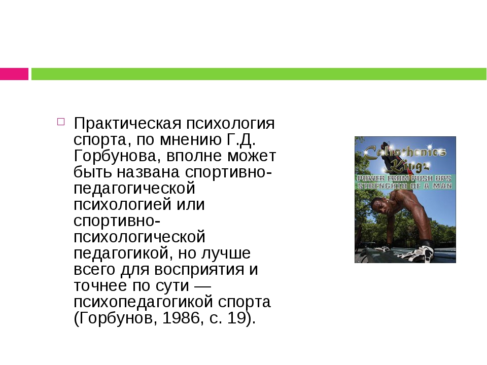 Практическая психология спорта, по мнению Г.Д. Горбунова, вполне может быть н...