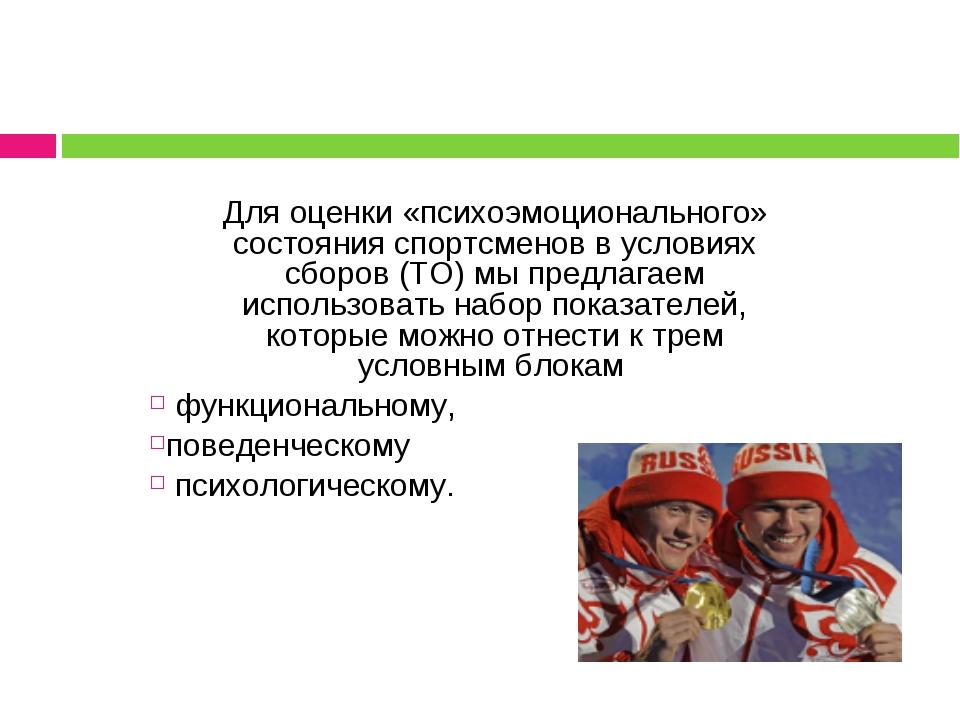Для оценки «психоэмоционального» состояния спортсменов в условиях сборов (ТО...