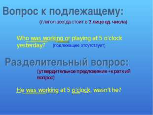 (глагол всегда стоит в 3 лице ед. числа) Who was working or playing at 5 o'cl