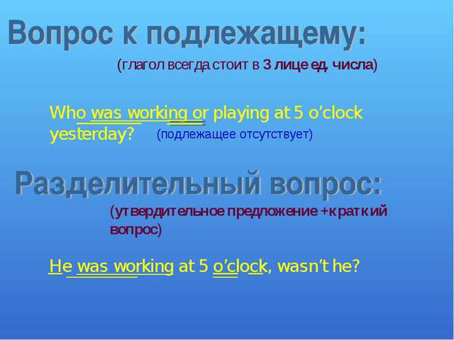 (глагол всегда стоит в 3 лице ед. числа) Who was working or playing at 5 o'cl...