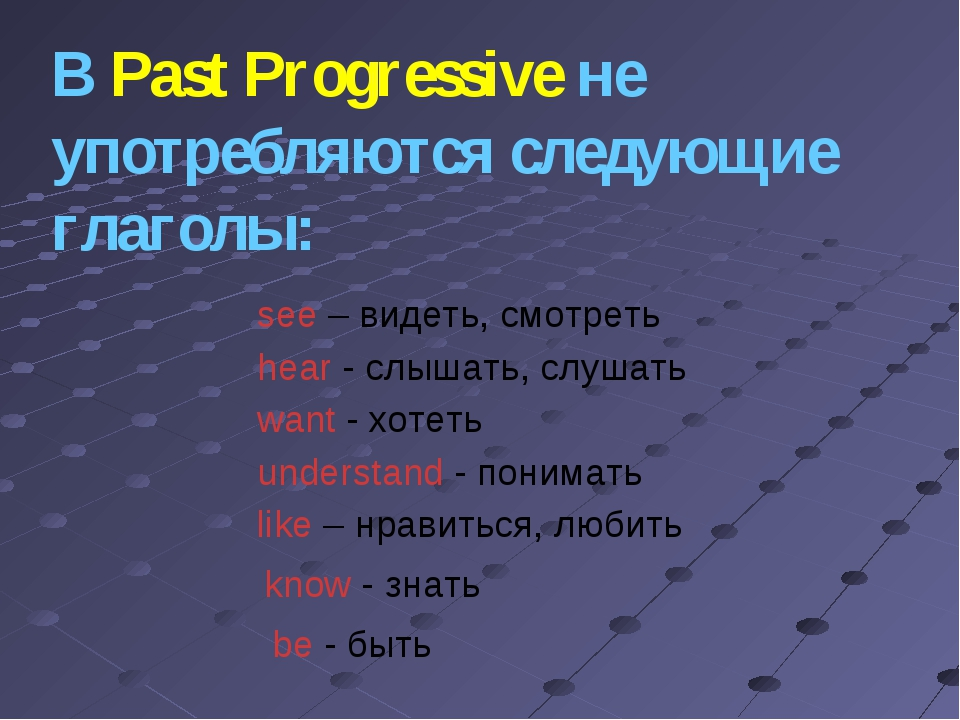 В Past Progressive не употребляются следующие глаголы: see – видеть, смотреть...