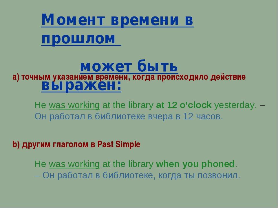 Момент времени в прошлом может быть выражен: a) точным указанием времени, ког...