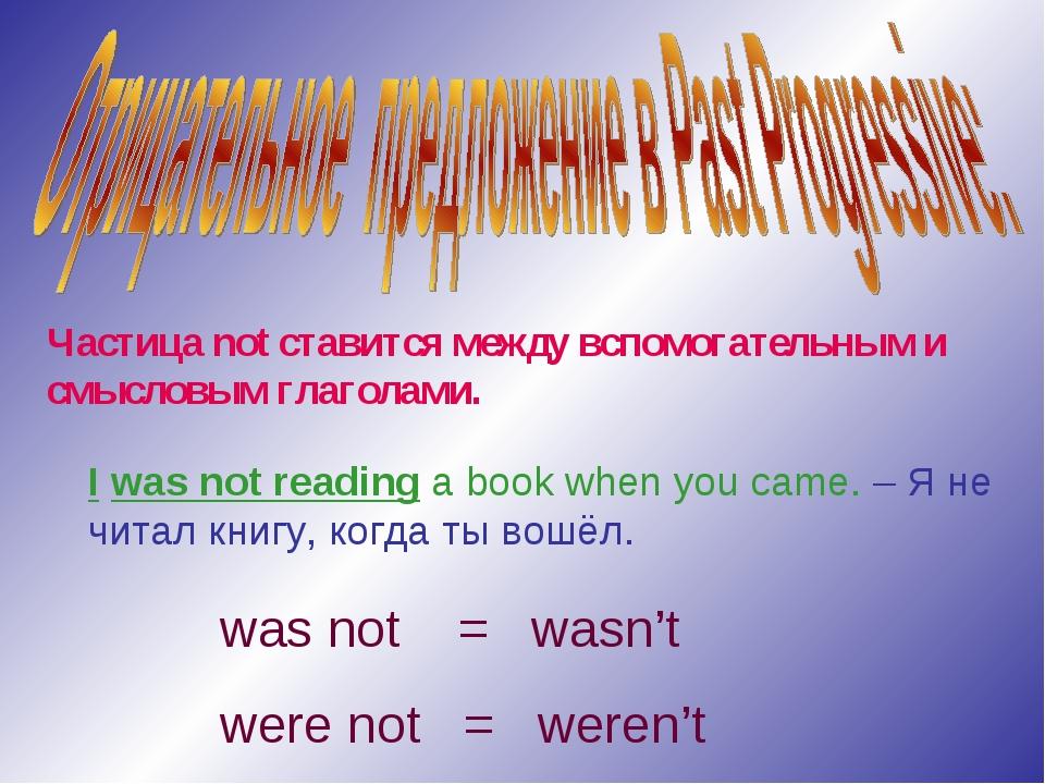 Частица not ставится между вспомогательным и смысловым глаголами. I was not r...