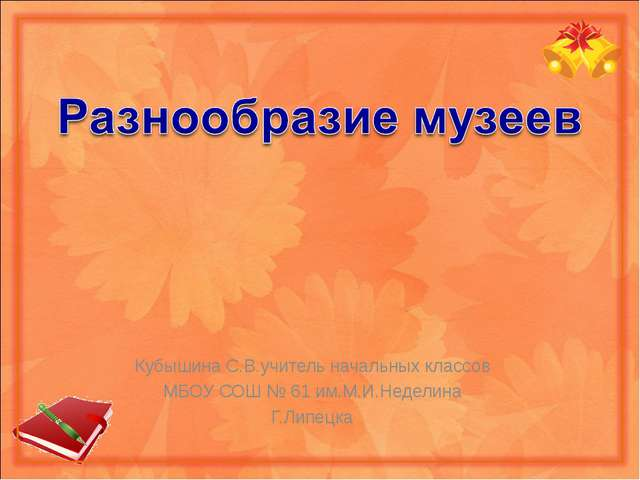 Кубышина С.В.учитель начальных классов МБОУ СОШ № 61 им.М.И.Неделина Г.Липецка