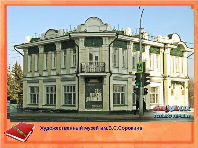 Художественный музей им.В.С.Сорокина