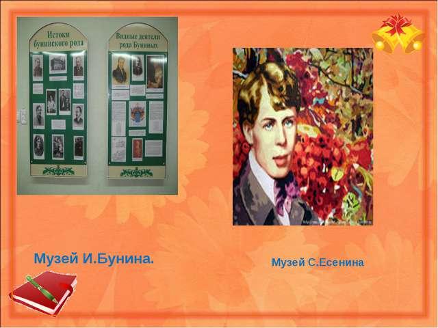 Музей И.Бунина. Музей С.Есенина