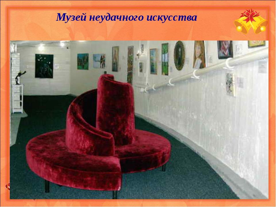 Музей неудачного искусства