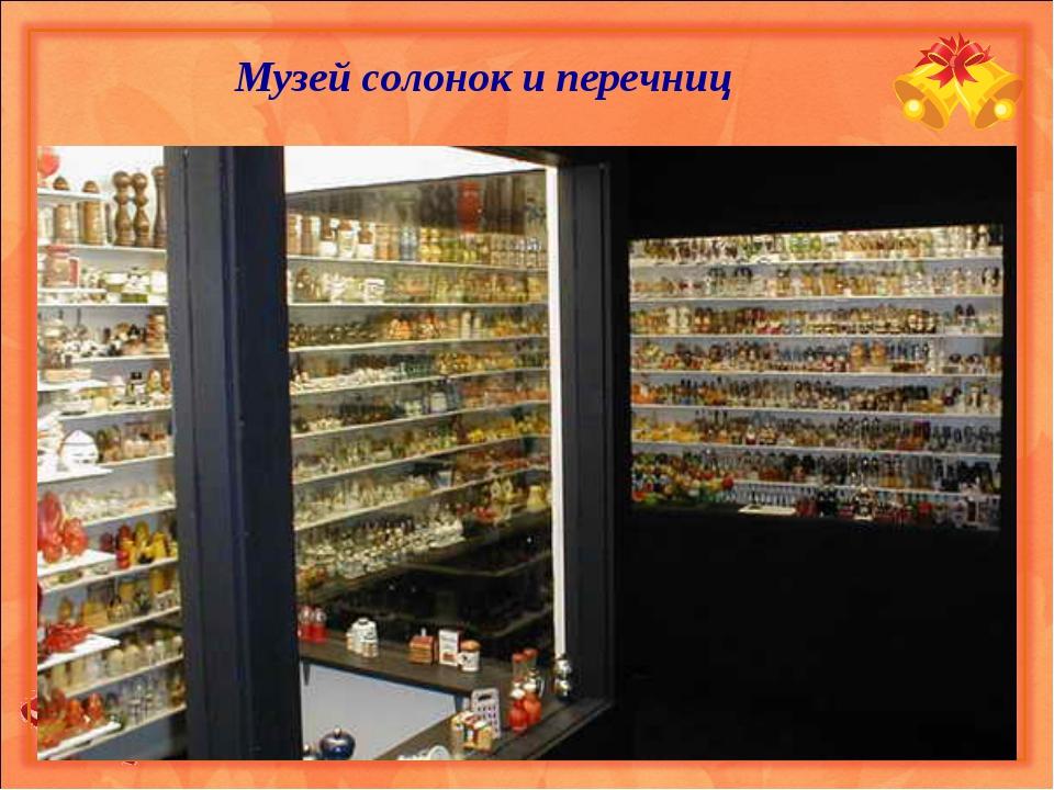 Музей солонок и перечниц