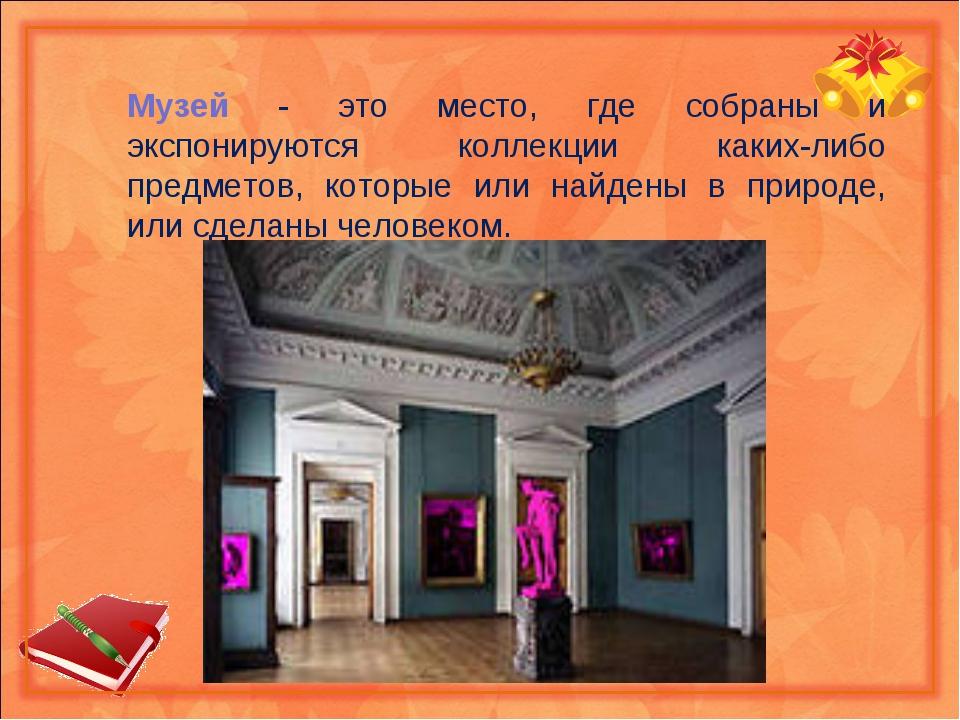 Музей - это место, где собраны и экспонируются коллекции каких-либо предметов...