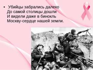 Убийцы забрались далеко До самой столицы дошли И видели даже в бинокль Моск